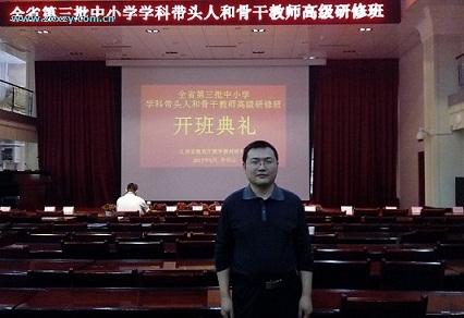 江西省第三批中小学学科带头人和骨干教师培训反思总结