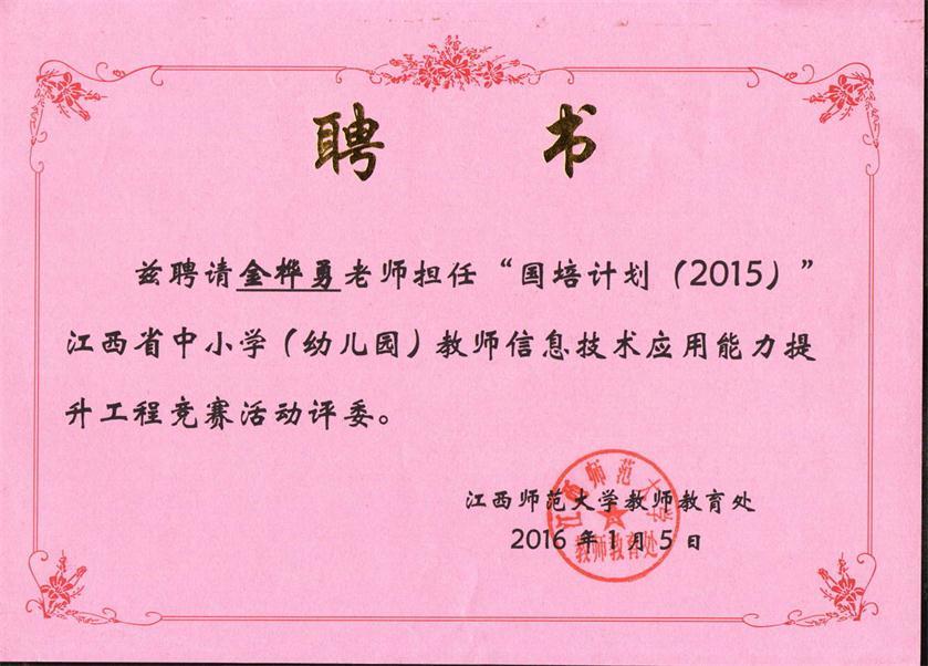 2016年江西省中小学(幼儿园)教师信息技术应用能力提升工程竞赛活动