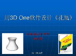 用3D One设计花瓶