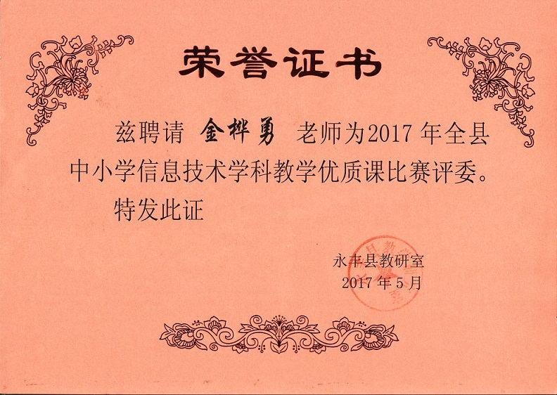 2017年5月永丰县中小学信息技术教学比赛评委证书