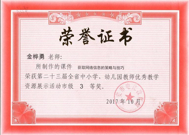 2017年10月吉安市教师优秀教学资源展示活动课件三等奖