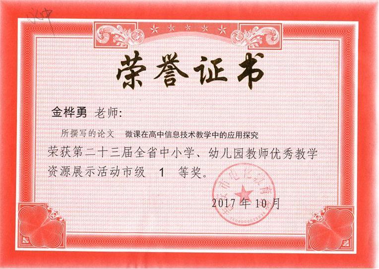 2017年10月吉安市教师优秀教学资源展示活动论文一等奖