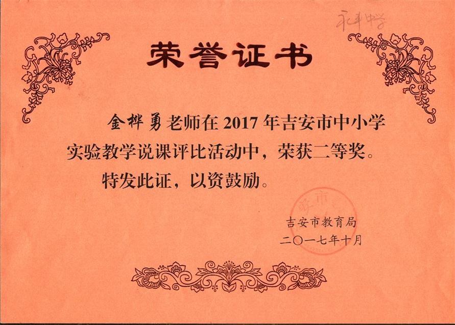 2017年10月吉安市实验教学说课评比二等奖