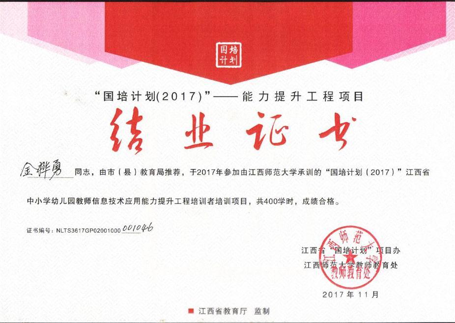 2017年11月江西省信息技术能力培训结业证书