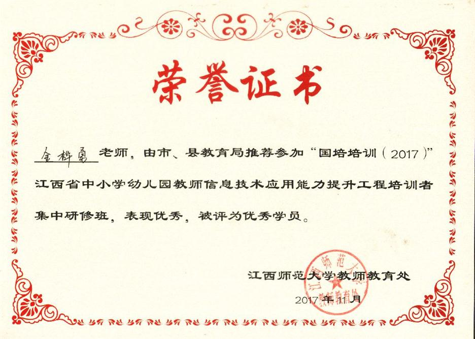 2017年11月江西省信息技术能力培训优秀学员证书